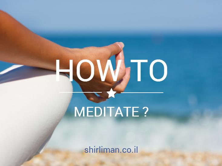how to meditate איך לעשות מדיטציה